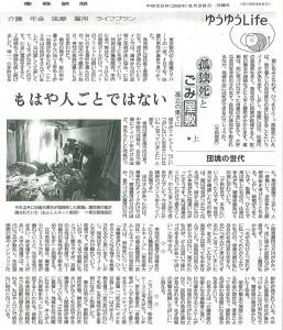 孤独死新聞記事