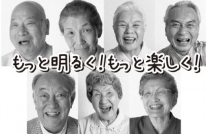 元気な高齢者01