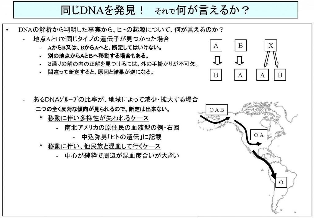 同じDNAを発見
